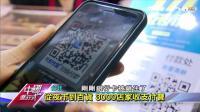 TVBS 行动支付战国时代 支付宝微信进军台湾 中國進行式