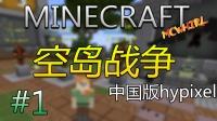 我的世界|Minecraft|漩涡の空岛战争-全盘超神(我的世界中国版Hypixel)