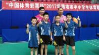 2017潍坊市中小学生体育联赛乒乓球小学组男子团体决赛【第三场】