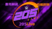 【麦克解说】WWE2K17自编剧情系列: 205 Live 2017.07