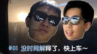 【神叹的Vlog】跟我去新疆#认真一夏# Part.01 快上火车!