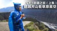 马自达CX4新疆穿越之旅(上) 127