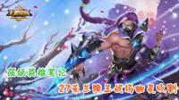 筱妖解说王者荣耀-27杀兰陵王战场幽灵收割