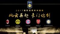 五2017国际冠军杯中国赛阿森纳拜仁豪门论剑, 米兰德比精彩赛程预告片