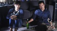 """电影《心理罪》情感特辑 廖凡李易峰从""""大打出手""""到泪目相惜"""