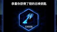 王者荣耀: 召唤铠的活动太火爆, 官网提前开放兑换铠的钥匙!