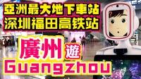 台湾人游广州1 亚洲最大地下车站! 深圳福田高铁站 体验金逸影城海珠城IMAX店