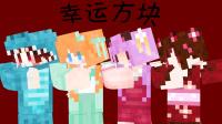 【大橙子】妹子幸运方块大冒险#2牢房之路[我的世界Minecraft]