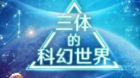 《三体》作者刘慈欣:一个生活在未来的人!