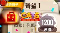 ★CATS★1200连胜! 开启1级威名之门  #G25★: Crash Arena Turbo Stars★酷爱娱乐解说