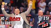RAW十佳镜头: 怪兽重现擂台 安格宣布重大消息
