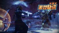 游戏快讯 《命运2》Beta测试开启, 暂无PC平台