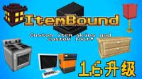 【英海】【ItemBound1.6】模型升级! 自定义家居模型! -1.12材质包