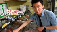 米哥Vlog-439:我在北美做了人生中第一张价值20美金的披萨!