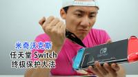 任天堂Switch 终极保护必备周边