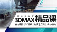 3dmax效果图行业前景以及工作发展