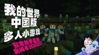 默寒 中国版我的世界 多人小游戏 03 Hypixel国服 保卫村民行尸危机