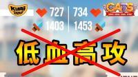 ★CATS★低血量高攻击力战车快速战斗攻略? 快别逗了! ★R29★酷爱游戏解说