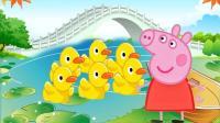 小猪佩奇春游去河边 粉红猪小妹和乔治数鸭子