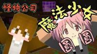 【巧克力】『Minecraft: 怪物公司』 - 魔法少女圆圆的突袭