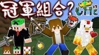 【巧克力】『第十九届UHC』 - 差点死於边界的冠军组  Minecraft Tuesday
