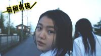 这支30分钟的日本青春片, 抵过30部青春电影【菊椒男孩】