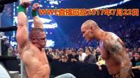 【直播回放】WWE2017年7月22日中文解说实况