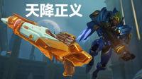 GYW预言守望先锋☆黄金武器:法老之鹰黄金导弹 第7把金色武器 天降正义炮炮到肉凶残至极