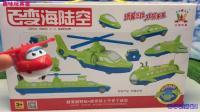 超级飞侠拆箱试玩百变海陆空磁力小汽车轮船玩具 95