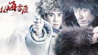 《林海雪原》 李光洁出演最帅杨子荣