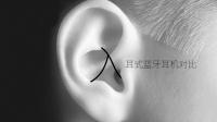 【VIETECH】六款入耳式蓝牙耳机对比简评