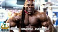 凯格林(KAI GREENE)最新激励视频, 阿诺之后, 迈澳活健身最敬佩的健美运动员 - 原创翻译
