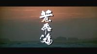 李连杰《黄飞鸿》系列电影混剪