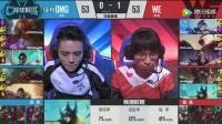 LPL LOL英雄联盟 2017春季赛后赛 WE vs OMG 第二场比赛视频
