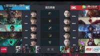 LPL LOL英雄联盟 2017春季赛后赛 WE vs OMG 第一场比赛视频