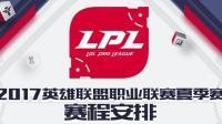 英雄联盟lol 2017LPL夏季赛第六周 RNG vs IM 第一局 Uzi回归