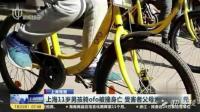 ofo共享单车撞人被索赔867万, 家属悲痛欲绝!