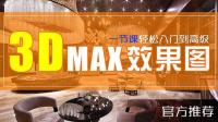 3DMAX零基础入门到精通-欧式沙发建模