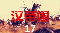 【幽灵】罗马2汉帝国#17 秦汉巅峰对决 急攻必遭惨败