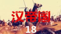 【幽灵】罗马2汉帝国#18 绿军抢攻送温暖 史诗告捷