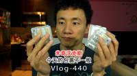 米哥Vlog-440:今天的包裹不一般