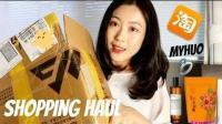 【Kiki Forest】淘宝转运开箱! ! 衣服首饰杂物 - 买货网零食试吃 - TAOBAO Try-on Haul