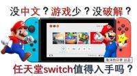 没中文? 游戏少? 没有破解? 任天堂NS Nintendo Switch 游戏主机值得入手吗?