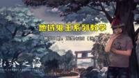 冰冷解说:阴阳师7.10斗技实况 网切彼岸花实测(精编版)