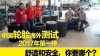 中国轮胎海外测试, 厂家宣传与实际测试是否相符? 结果有好有坏