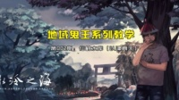 冰冷解说:阴阳师地域鬼王教学第002期 鹤地水库(以津真天)