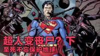 超人也变丧尸? 下集(至死都不忘保护地球)【xx说漫画】