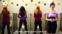 黑科技专为印度女性设计: 让女性朋友可以站起来上厕所的装置