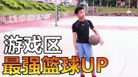 游戏区的篮球UP主 后卫技巧? (Vlog)