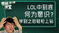 飛影【LOL】2017亚洲对抗赛总决赛 EDGvsSSG